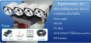 Promotion Set DVR 4CH 800TVL